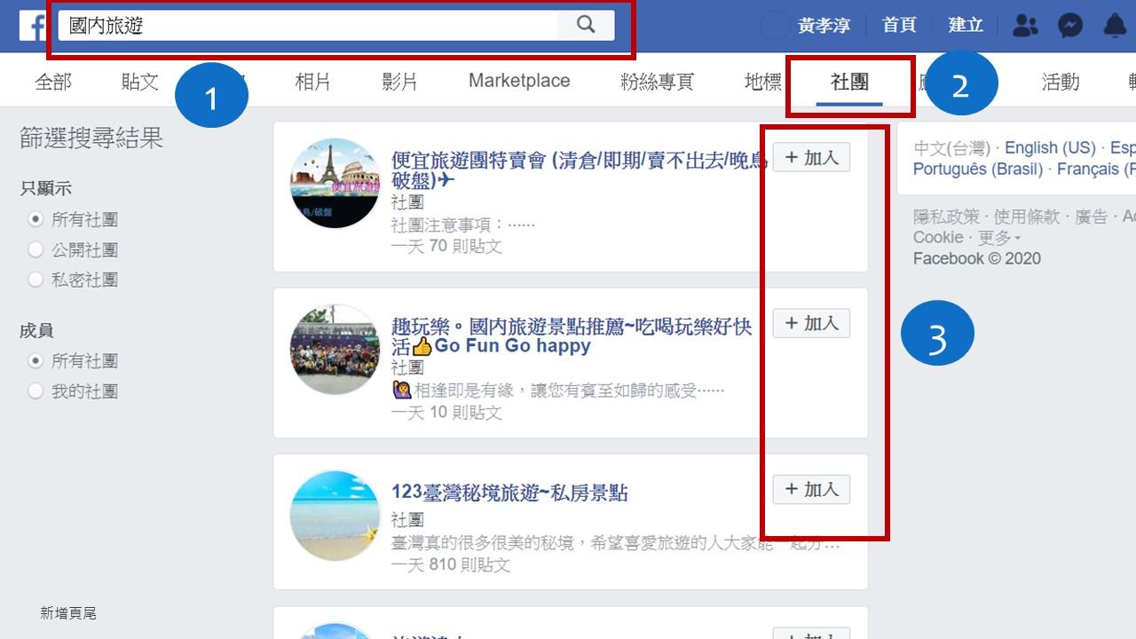 臉書社團申請