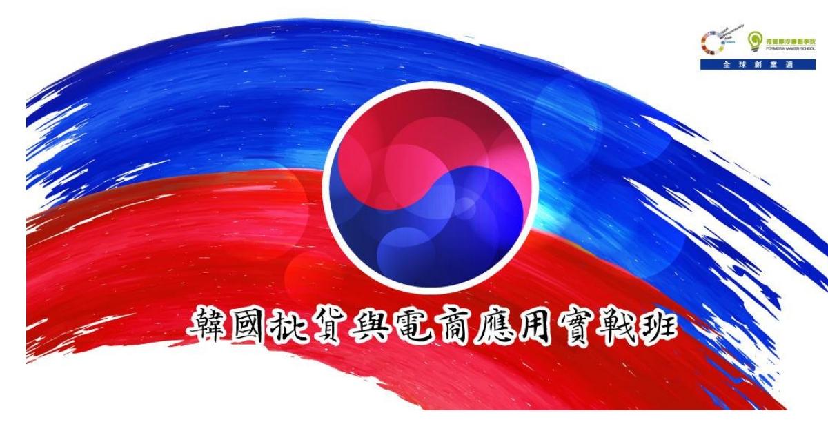 韓國批貨與電商應用班
