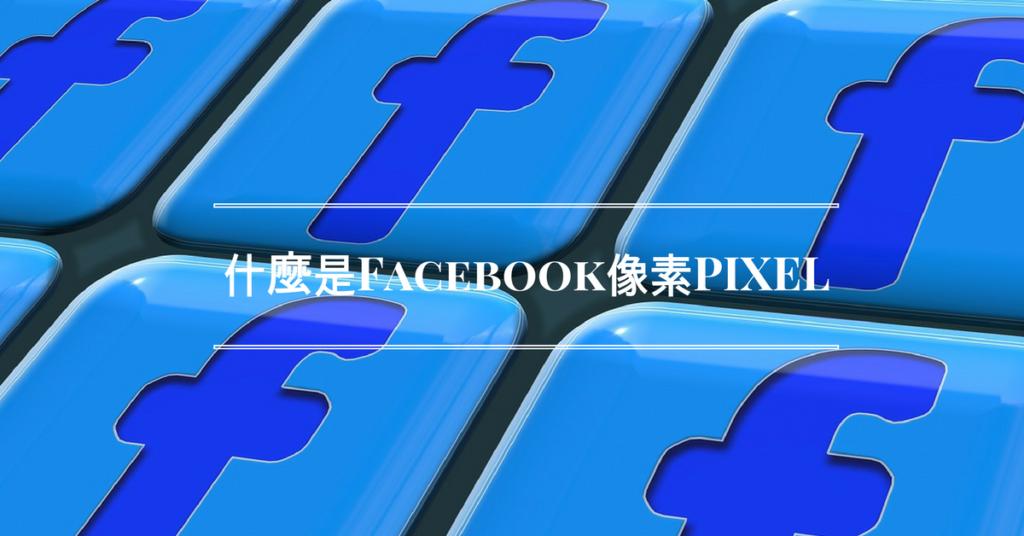 什麼是Facebook像素PIXEL