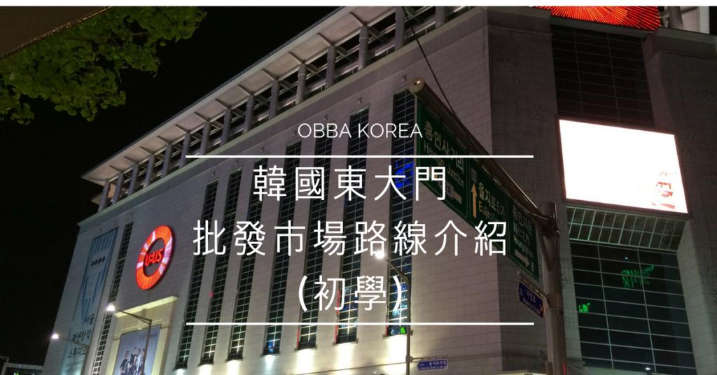 韓國東大門批發市場路線介紹
