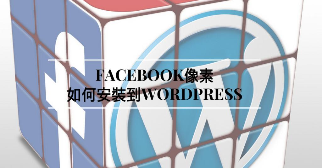 Facebook像素Pixel如何安裝到WordPress