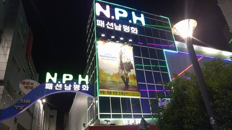 東大門批貨市場 NPH