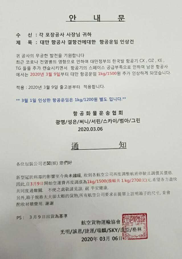 韓國運費調漲公告